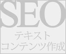 【SEOコンテンツ作成】SEO対策を考慮した文章をに悩んでいる方へ