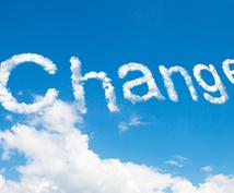自分を変えたいと思ってる方チカラになります こんな自分を変えたい、こんな所を直したい方向け