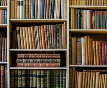あなたにぴったりの、お求めの本ご紹介します 読書してみたいけど、何がいいのかわからないあなたへ