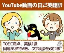 Youtube動画の日⇄英翻訳をします TOEIC満点!企業で日夜翻訳していた翻訳経験者にお任せ