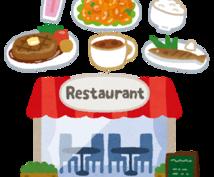 管理栄養士の目線から、外食の選び方アドバイスします 外食が多く、食生活に悩みがある方にオススメ!