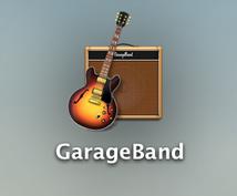 GaragebandのMIDIデータを書き出します ガレージバンドで作った曲データを他DAWで使う手助けします!
