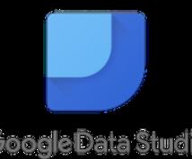 Googleデータスタジオでダッシュボード作ります Googleアナリティクスのデータを一目で確認できる板を作成