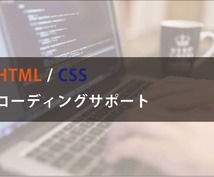 HTML/CSSコーディング作業を代行します コーディングが苦手な方、デザインを元に私が代わりに作成します