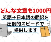 1000円で英語→日本語の翻訳をします アメリカ四年制大学の正規留学生が圧倒的低価格で翻訳します
