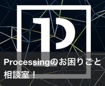 Processingのわからないを教えます Processingゲームエンジニアが教えます!