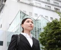 現役の外資コンサルが履歴書・ESを添削致します 【本命企業に!】履歴書・ESに悩んでいる就活生様におすすめ!