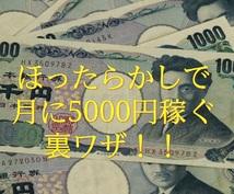 あることを設定するだけ!完全ほったらかしで月に5000円稼げる裏ワザ