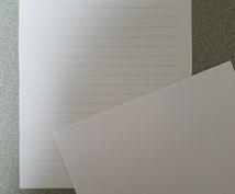 お手紙を心を込めて丁寧に代筆致します 字を書くのが苦手な方、自分で書く時間がない方などご利用下さい