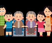 介護の悩み、福祉制度の疑問など幅広く相談にのります 介護で悩んでる人/福祉を学ばれている方に