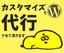 【まずは無料見積】PHP・CSS・jQuery等。WordPressテーマのカスタマイズを代行します