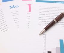元経営コンサルタント、経営企画室長が資料添削します 経営者・セミナー講師・営業の方で成約率を改善したい方