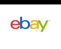 ebayで英語が苦手な方に代わって購入いたします 英語が苦手な方に代わって最後まで丁寧に対応します