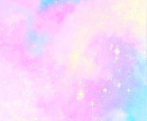 お悩み相談♡宇宙の法則に基づきアドバイスします ♡恋愛※仕事※人生♡ご相談ください。