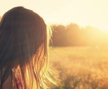 ダメンズで苦しんでる方、恋愛相談のります 振り回される恋愛から自分を解放しましょう