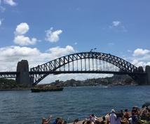 オーストラリア留学したい方、相談にのります ワーキングホリデーや語学留学をしたい方必見!