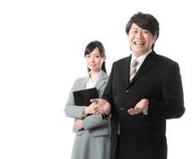 就職活動のサポートをします 営業のなしのアドバイスをします!アドバイザー経験あり☆
