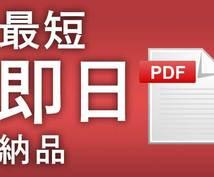 PDF回転・結合・ページ入替・画像書出し等します PDFまわりのちょこっと困った!に迅速に対応!