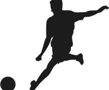 サッカー・フットサル   ドリブルのコツ教えます セクシードリブラーを目指す人オススメ!