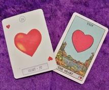 恋愛のお悩みとことんお付き合いします ルノルマン・タロット・オラクルカードなどを使った恋愛相談