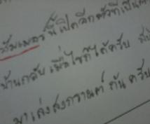 日本語⇔タイ語翻訳します 現地で翻訳・通訳として活躍中。タイ語のことならおまかせ