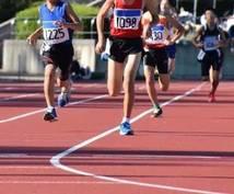 陸上指導のコーチがマラソン~かけっこまで指導します 陸上全般、マラソン、日々のジョギングからかけっこまで指導可!