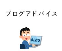 ブログの記事フィードバックします ブログ初心者の方へおすすめのサービスです。