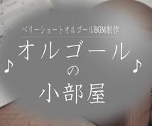 ♪オリジナルのベリーショートオルゴールBGMを制作します♪