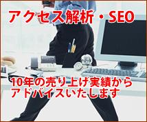 WEB運営のお困りごとをワンポイントアドバイスしますよ!
