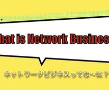 ネットワークビジネスの伝え方教えます これからネットワークビジネスを始めようと思う方へ