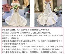 運命のウェディングドレス探しお手伝いします プロのスタイリストが貴方に似合うウェディングドレスアドバイス