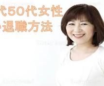 40代50代女性の退職・転職!サポートします セミリタイアしたい40代50代女性もう迷わないで
