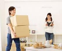 お引っ越し代を十分の一に抑える方法をご紹介致します お引っ越し費用を安く済ませたい方。単身の方からご家庭まで