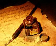 小説を執筆されている方へ。創作に関する様々な相談に乗らせていただきます。