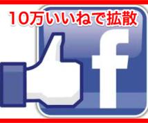 10万いいねのFacebookページで宣伝します 集客にお困りのお店や企業、個人のページ宣伝・拡散致します!