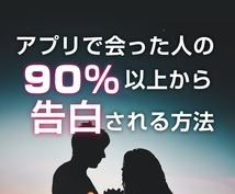 アプリで会った人90%以上に告白された方法教えます ◆年齢や男女問わず今すぐ実践できます※お金はかかりません