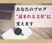 """あなたの""""ブログ""""の弱点を改善アドバイスします 読まれなければ意味がない!読まれるブログにするワザ教えます!"""