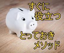 節約・副業したい方向け★本気節約テクを伝授します 「すぐ・簡単・楽に」できる、とっておき節約法「8選」限定公開