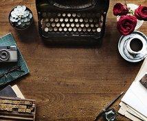 恋愛・美容などの文章作成します 文字数・テーマご相談ください☆お望みの記事をお書きします。