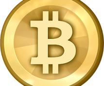 今なら先着10名様に0.001コインプレゼント!今話題のビットコインについて詳しく教えます。