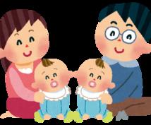 双子の子育てについてパパの立場から相談に乗ります 双子の子育てをするパパママやお腹に双子ちゃんがいるママへ‼︎