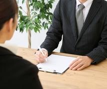 アルバイトの面接に関する相談に乗ります 初めて、又は新しい業種に挑戦する方向け