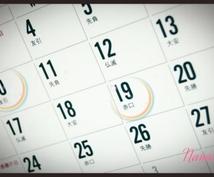 時期鑑定/片想い/不倫/出会い/復縁の時期視ます ありとあらゆる出来事の時期を知りたい方にオススメ