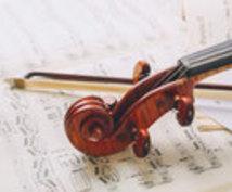 作曲家方へ!美音なヴァイオリンを宅録をします 作曲家、編曲家の方にオススメです