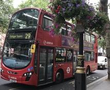 ロンドン観光プラン作成します スペシャルな観光プランをご提案します!