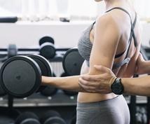 トレーニング・ダイエットの相談・質問を受け付けます プロトレーナーがあなたの体づくりの疑問を即解決します!