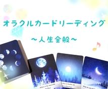 人生全般☆オラクルカードリーディングいたします オラクルカードでいまあなたに必要なメッセージをお届けします♪