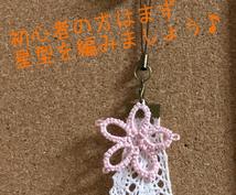 タティングレースの基礎の編み方お教えします ビデオチャットで分かりやすく丁寧に教えますね。