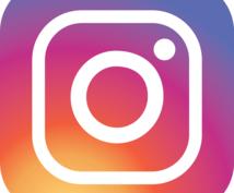 Instagramのキャプションを作成します 1回のご依頼で5つ作成!文章とハッシュタグをあわせてご提案