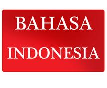 日本語⇄インドネシア語 プロで翻訳致します 技術資料、ビジネス、新聞、漫画などの翻訳をお任せください!